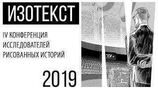 ИЗОТЕКСТ 2019. Часть 3. Кинокомикс