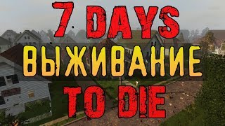 7 Days To Die - Невероятные Приключения - #1