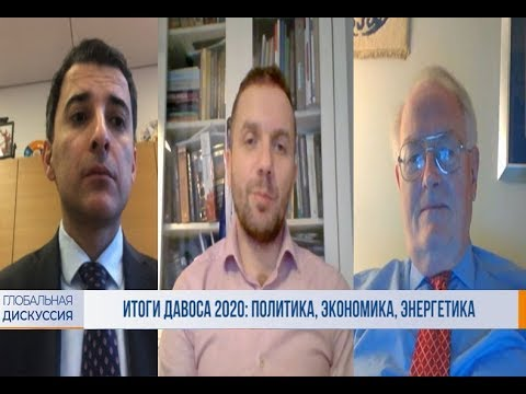 Итоги Давоса 2020 для Азербайджана: политика, экономика, энергетика