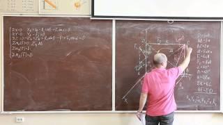 Пространственная система сил.  Часть 2