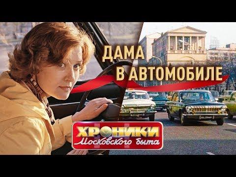 Дама в автомобиле. Хроники московского быта | Центральное телевидение