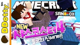롤코의 신세계!! [샤스코스터4: 마인크래프트 롤러코스터] Minecraft - Shace Coaster 4 - [도티]