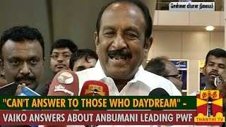 Can't Answer to those who Daydream - Vaiko answers about Anbumani leading PWF spl hot tamil video news 07-10-2015