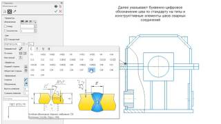 Обозначение стандартного сварного шва по ГОСТ 2.312-72 ЕСКД