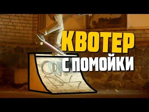 DIY квотер из мусора / как сделать радиус для скейта самоката роликов