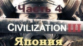 Civilization III Conquests Прохождение за Японию 4 [Республика наше всё]