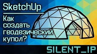 SketchUp: Как создать геодезический купол?