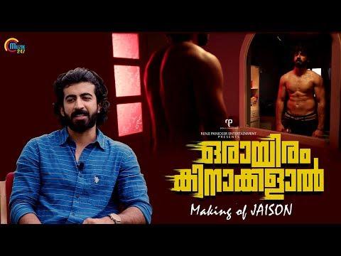Orayiram Kinakkalal | Making of Jaison's Character ft Roshan Mathew | Biju Menon | Pramod Mohan | HD