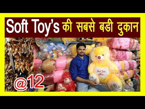 Soft Toys Wholesale market   Sadar Bazar Toys market in Delhi   Toys Manufacturer   Cheapest Toys