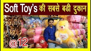 Soft Toys Wholesale market | Sadar Bazar Toys market in Delhi | Toys Manufacturer | Cheapest Toys