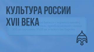 Культура России XVII века. Видеоурок по истории России 10 класс