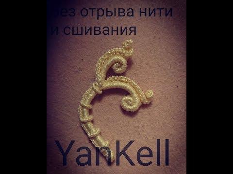 Двойной завиток/шнур на бурдоне/Нарезка, от YanKell