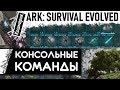 АРК Консольные команды админа и коды в ARK: Survival Evolved. Что если не работают?