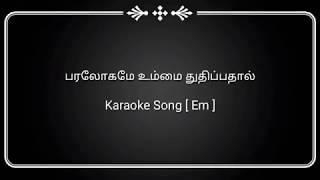37 Paralogame Ummai Thuthipathaal Karaoke Song [ Em ]