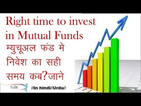 What is the right time to invest in mutual funds in hindi / urdu