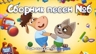 Download Бурёнка Даша. Сборник № 6 Mp3 and Videos