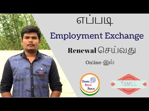 How To Renewal your Employment Exchange Online Quick and Easy --Tamil Tech Trick  தமிழ் டெக் ட்ரிக்