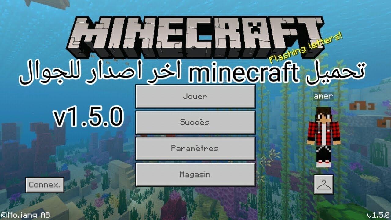 minecraft pe تحميل اخر اصدار