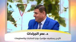 د. عمر الجرادات  -  الأردن يستضيف مؤتمراً دوليا  للمكتباتِ والمعلومات