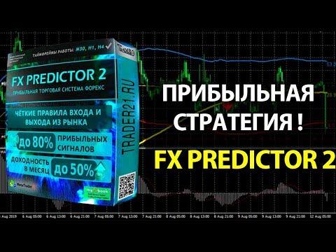Высокоточная и прибыльная стратегия форекс FX Predictor 2!