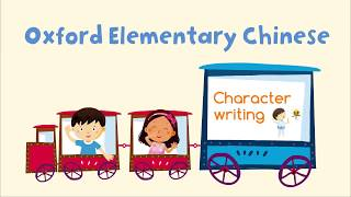 Oxford Elementary Chinese – learn to write Chinese language with ease