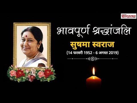 Sushma Swaraj : सुषमा स्वराज को श्रद्धांजलि देने के बाद भावुक हुए PM Narendra Modi, देखें VIDEO