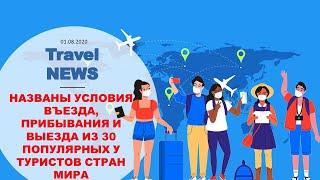 Travel NEWS НАЗВАНЫ УСЛОВИЯ ВЪЕЗДА ПРИБЫВАНИЯ И ВЫЕЗДА ИЗ 30 ПОПУЛЯРНЫХ СТРАН МИРА
