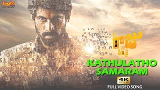 Kathulatho HD Full Video Song | NeneRajuNeneMantri | Rana | Kajal | Anup Rubens