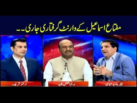 Power Play | Arshad Sharif  | ARYNews | 18 July 2019