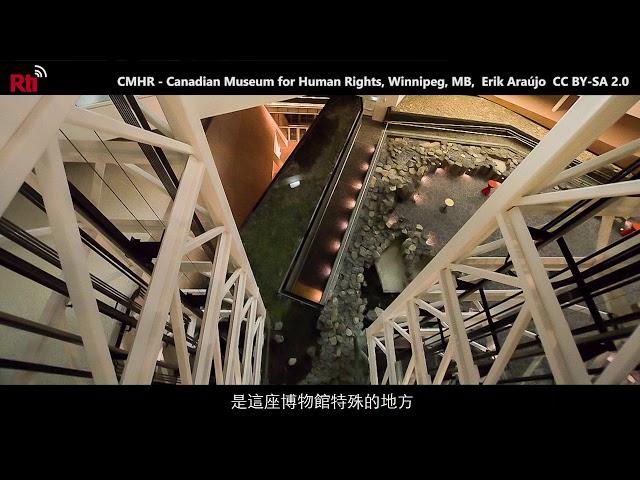 加拿大人權博物館Canadian Museum for Human Rights (CMHR) (二) 旅行‧ 遇見建築#32 《世界大國民》