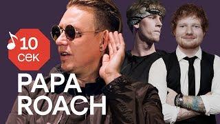 Узнать за 10 секунд | PAPA ROACH угадывают треки Linkin Park, Kendrick Lamar, MGK и еще 32 хита
