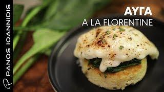 Αβγά Ποσέ a la Florentine | Master Class By Chef Panos Ioannidis