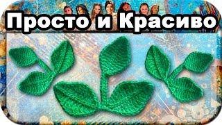 Листики для декора, вязание крючком для начинающих, crochet.