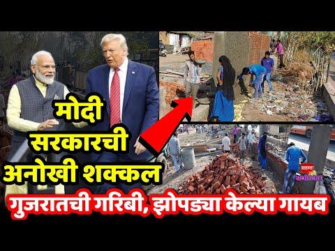 मोदी सरकारची अनोखी शक्कल गुजरातची गरिबी, झोपड्या केल्या गायब Donald Trump Visit India Pm Modi