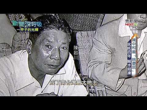 新聞深呼吸0603》台灣五大家族之一 「高雄陳家」致富傳奇