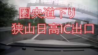 圏央道下り(外回り) 狭山日高IC出口