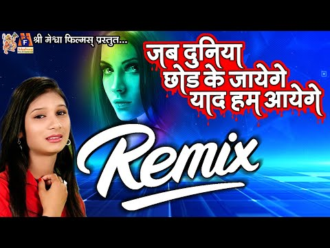 Jab Duniya Chhod Ke Jayenge - Remix || Jyoti Vanjara || Latest Hindi Sad Song ||