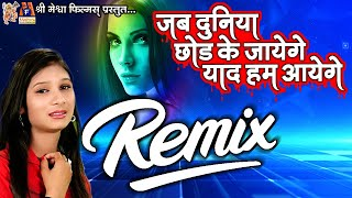 Jab Duniya Chhod Ke Jayenge Remix || Jyoti Vanjara || Latest Hindi Sad Song ||