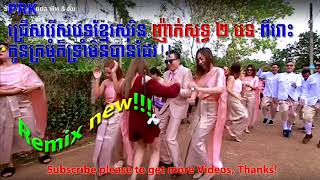 Remix - remix song - remix new song - new song - dance song -Thai song|PRK
