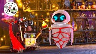 【电影有毒】机器人总动员中细思极恐的隐藏剧情!!