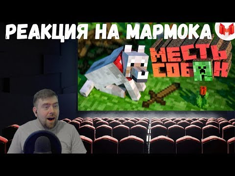 "Реакция на Мармока: Minecraft "" ̶Б̶а̶г̶и̶, Приколы, Фейлы"""