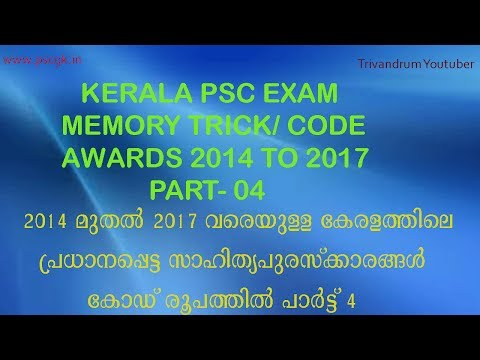 Memory Trick/ Code to  Study Awards 2014 to 2017 For All Exams /LDC 2014 to 2017- Part 4