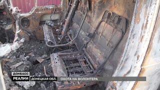 Охота или случайность  в Торецке сгорела машина волонтера   «Донбасc Реалии»