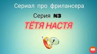 Тётя Настя. Сериал фрилансер. Серия N3. Коллекторы. Банки. МФО.