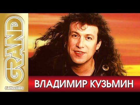ВЛАДИМИР КУЗЬМИН * Лучшие песни любимых исполнителей (2001) * GRAND Collection (12+)
