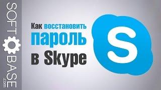 Как восстановить пароль в Skype(http://softobase.com/ru - бесплатные программы и игры для Windows Android и iOS Восстановление пароля в программе Skype через..., 2015-02-19T14:59:37.000Z)