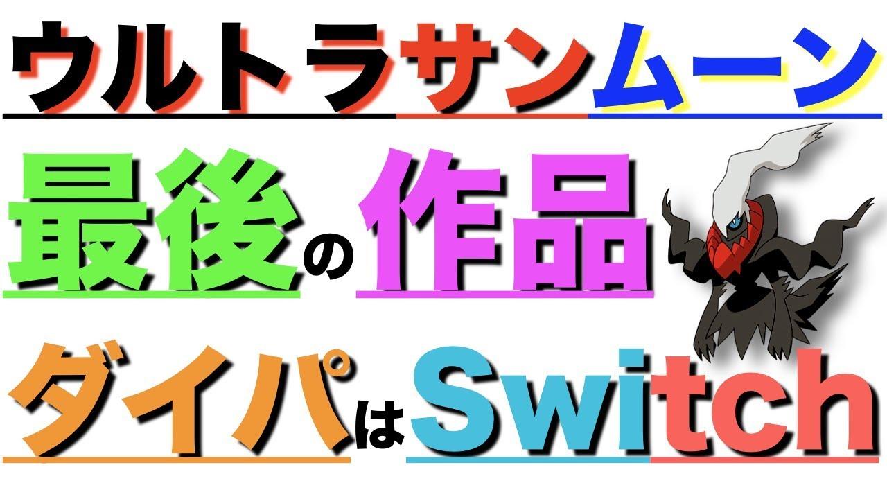 ポケモン新情報】ウルトラサンムーンは3ds最終作【ポケモンミリオン屋