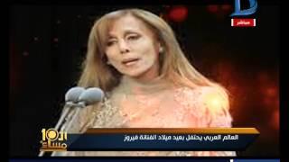 العاشرة مساء  صوت فيروز يزين بداية حلقة العاشرة مساء اليوم  في عيد ميلادها ..
