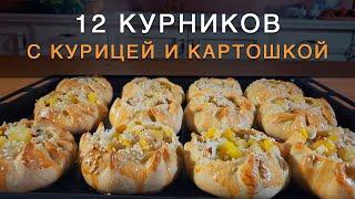 Русская домашняя выпечка из сметаны! Курник с курицей и картофелем в духовке