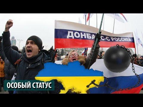 Срочно! Россия требует от Украины уже до конца недели закрепить особый статус Донбасса